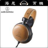 【海恩數位】日本鐵三角 audio-technica  ATH-L5000 真皮包覆木質機殼密閉式耳機 全球限量500台 電洽
