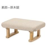 沙發腳蹬 腳踏凳實木擱腳凳家用腳踩凳辦公室墊腳神器沙發腳踏放腳凳【快速出貨八折搶購】