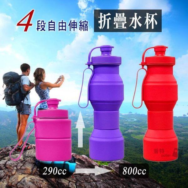 【OD0144】4段伸縮矽膠水杯 800cc=ml戶外便攜折疊水壺摺疊水瓶運動旅行隨身杯4種5色可選