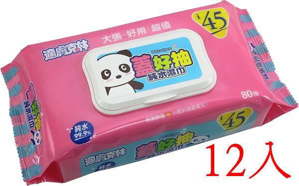適膚克林蓋好抽純水濕巾(80抽 *12包) 促銷包