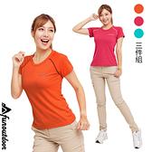 超值三件組-女款春夏素雅網眼進化吸濕排汗透氣舒適短袖上衣(DL1708)【戶外趣】