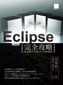 (二手書)Eclipse完全攻略:從基礎JAVA到PDE外掛開發