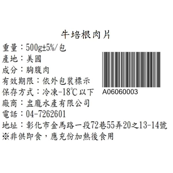 ㊣盅龐水產◇牛培根肉片(厚度0.2公分)◇500g±5%/包◇火鍋肉片 雪花牛肉片