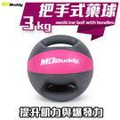 MDBuddy 3KG把手式藥球(核心肌力訓練 體適能 健身球/平衡訓練球/健力球/重量球 ≡體院≡