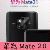 【萌萌噠】華為 HUAWEI Mate20 pro 20X  高清防爆防刮 柔性鋼化鏡頭膜 9H硬度 保護膜 保護貼 2片裝