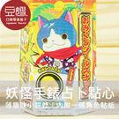 【東鳩】日本零食 東鳩 妖怪手錶占卜籤筒鹽味小餅乾(付占卜貼紙一枚)*新包裝