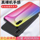 三星 Samsung Galaxy A70 A50 A50S A30 A30S A20 保護套 彩色碳纖維 手機殼 保護殼 防摔 玻璃殼 背蓋 手機套