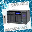 QNAP 威聯通 TVS-1282-i5-16G 12-Bay NAS 網路儲存伺服器