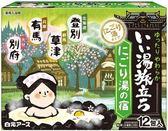 日本製 白元 城市旅行濃湯溫泉粉25g×12包 [霜兔小舖]