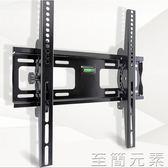 NB 電視機掛架伸縮旋轉電視架壁掛電視支架掛牆架子摺疊通用小米 WD 至簡元素