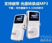 CD錄音機 D32復讀機新款MP3英語學習數碼u盤磁帶充電cd插卡錄音隨身聽 快速出貨YJT