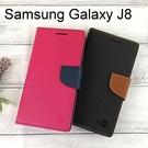 【My Style】撞色皮套 Samsung Galaxy J8 (6吋)