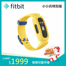 3C LiFe Fitbit Ace 3 兒童智慧手環-小小兵特別版 專屬 錶帶 錶面- 防水50m 家庭模式 公司貨