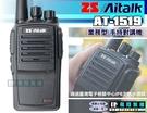《飛翔無線》ZS Aitalk AT-1519 業務型 手持對講機〔IP67 防水測試 堅固 耐用〕AT1519