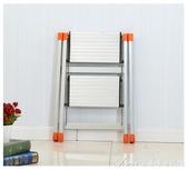 福臨喜家用梯鋁合金二步梯廚房登高兩步梯人字梯折疊梯子艾美 衣櫥YYS