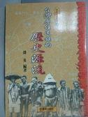 【書寶二手書T3/地理_IMC】台灣原住民族的歷史源流_潘英
