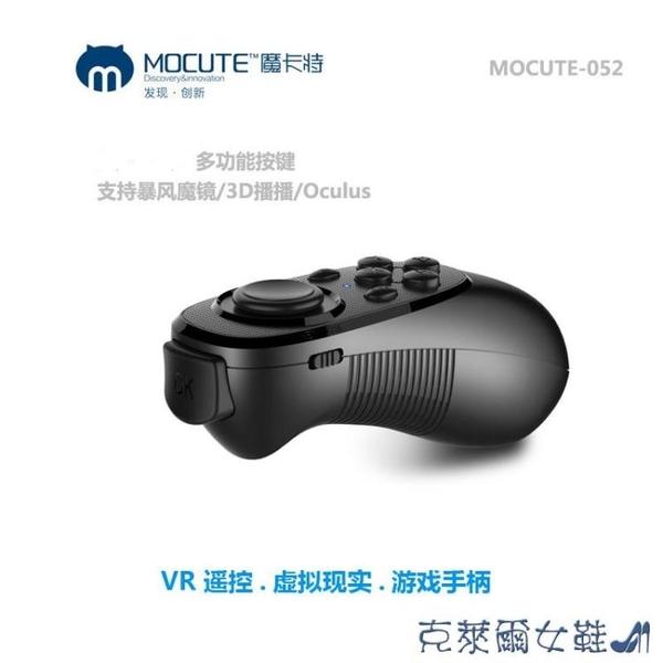 自拍遙控器 無線VR手柄 電子書小說翻頁安卓手機藍牙自拍遙控器 音樂視頻控制 快速出貨