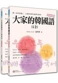 大家的韓國語〈初級2〉全新修訂版(1課本 1習作,防水書套包裝,隨書附贈標準韓語