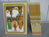 【書寶二手書T9/兒童文學_RCH】21世紀世界童話精選-裁縫拉巴歐_妙賊_鐵漢等_共10本合售