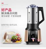 碎冰機 多功能破壁機加熱家用全自動豆漿榨汁輔食養生料理機T 2色