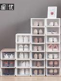 6個裝加厚鞋盒防塵鞋子收納盒塑料抽屜式鞋櫃宿舍收納神器省空間igo【蘇迪蔓】