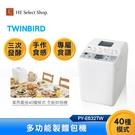 日本TWINBIRD 多功能製麵包機 PY-E632TW 業界最高 40種模式