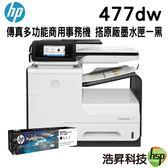 【搭975XL原廠墨水匣黑色 ↘28990元】HP PageWide Pro 477dw 傳真多功能商用事務機