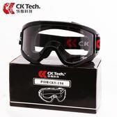 護目鏡防塵防風沙騎行防護眼鏡風鏡