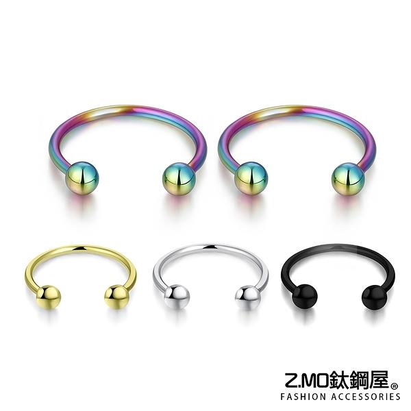 [Z-MO鈦鋼屋]316L鈦鋼材質/珠珠多用途特殊環/好友禮物推薦/簡約中性風格/單個價【ECS102】