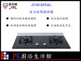 ❤PK廚浴生活館 ❤ 高雄喜特麗 JT-GC288AL 晶焱玻璃檯面爐 安全強化玻璃