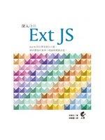 二手書博民逛書店 《深入淺出 Ext JS》 R2Y ISBN:9789863751021│徐會生