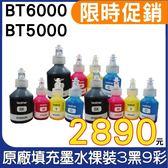 【原廠裸裝墨水/四色三組】Brother BT6000+BT5000 適用T300/T500W/T700W/T800W