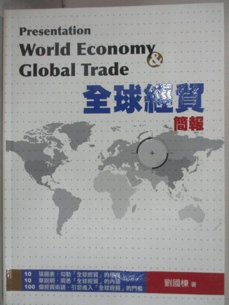 【書寶二手書T8/財經企管_H15】全球經貿簡報_劉國棟