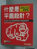 【書寶二手書T3/設計_ZAZ】什麼是平面設計?_Quentin Newark