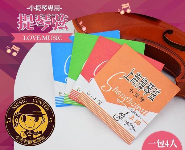 【小麥老師 樂器館】小提琴弦 小提琴套弦 提琴弦 琴弦 小提琴 【A151】