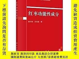 簡體書-十日到貨 R3Y紅棗功能性成分 焦中高;劉傑超 科學出版社 ISBN:9787030568410 出版2018