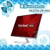 ViewSonic 優派 VX3276-2K-MHD 32型IPS無邊框寬螢幕液晶顯示器 電腦螢幕