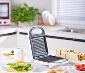 三明治機家用網紅輕食早餐機三文治壓烤吐司麵包電餅鐺宿舍YYP【免運快出】