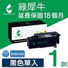 綠犀牛 for Fuji Xerox D...