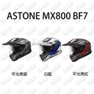 ASTONE MX800 BF7 全罩式...