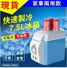 現貨新款車載冰箱7.5L大容量冰箱 迷你冰箱冷藏箱冷凍箱靜音省電冷暖雙檔