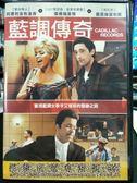 影音專賣店-P07-204-正版DVD-電影【藍調傳奇】-安卓亞布洛迪 傑弗瑞萊特 蓋柏莉尤恩 哥倫布索特