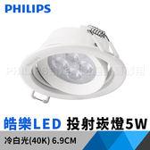 飛利浦PHILIPS 59722 皓樂 69mm LED 5W 投射崁燈40K (冷白光)