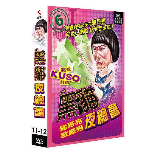 豬哥亮 黑貓夜總會(11~12集) DVD [1片] ( 豬哥亮/白冰冰 )