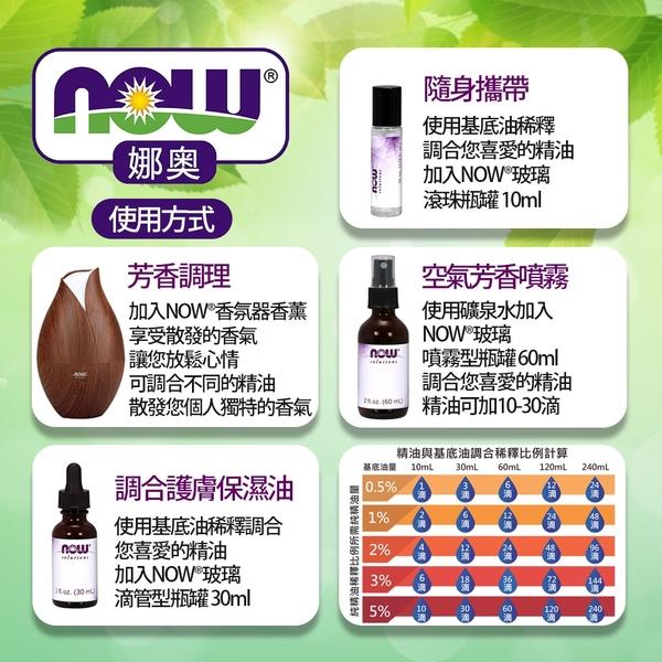 【NOW娜奧】Now Foods 美國USDA有機認證純茶樹精油 30ml ~7470~現貨
