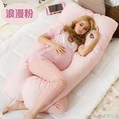 慧鴻佳世 孕婦枕孕婦枕頭護腰側睡枕孕婦多功能睡枕u型枕抱枕igo 美芭