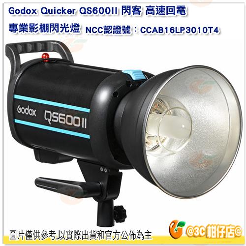 神牛 Godox Quicker QS600II 閃客 閃光燈 公司貨 高速回電 攝影燈 棚燈 持續燈 內建 X1