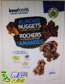 [COSCO代購] W1188543 Inno Foods 有機葵花籽杏仁黑巧克力塊 500 公克(兩入裝)