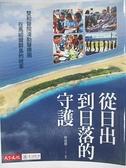 【書寶二手書T8/保健_J9I】從日出到日落的守護:雙和醫院滾動醫療團在馬紹爾群島的故事_林進修