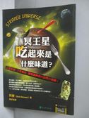 【書寶二手書T3/科學_KCS】冥王星吃起來是什麼味道?_傅宗玫, 貝曼